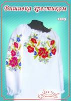541c2697f137fc СРІБНА ГОЛКА - Купити схеми для вишивки хрестиком та низинкою - Арт ...